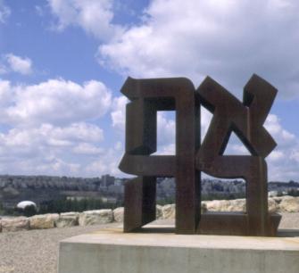 סיור שלישי -  מוזיאון ישראל ירושלים