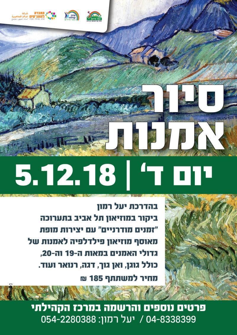 סיור אמנות מס' 3 - מוזיאון תל אביב