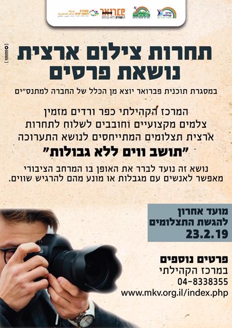 תושווים בקהילה: תחרות צילום נושאת פרסים לפברואר יוצא מן הכלל