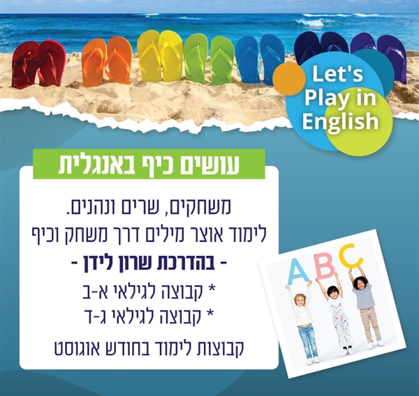 Let's play in English ג-ד