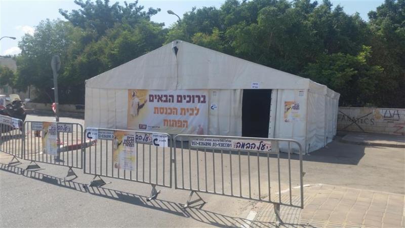 יום כיפור - בית הכנסת הפתוח בשכונת לבונה (סוף רחוב מור)
